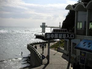 勝浦海中展望塔