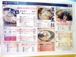 千葉拉麺倶楽部 拉通(ra2) メニュー