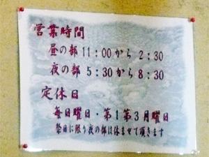 龍江の営業時間