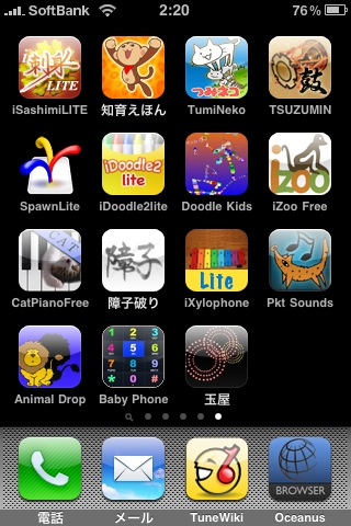 iPhone子ども向けアプリのページ