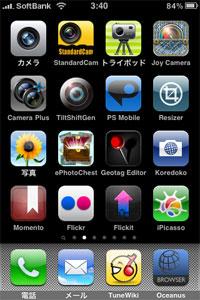 iPhoneのカメラ関連等アプリ