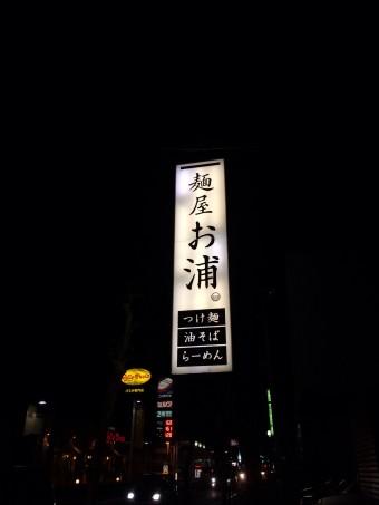 看板@麺屋お浦
