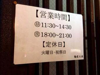 営業時間と定休日@麺屋お浦