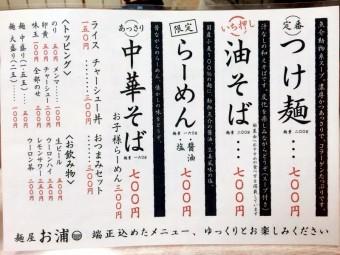 メニュー@麺屋お浦