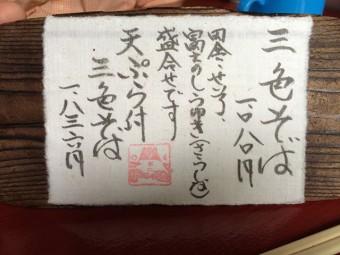 蕎仙坊(きょうざんぼう)