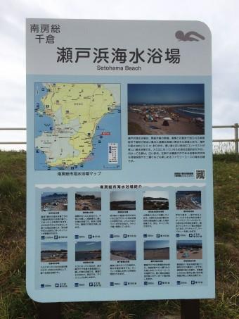 瀬戸浜海水浴場-看板